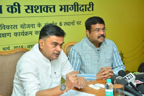 MSDE MoP Saubhagya scheme 1