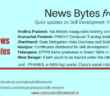 News Bytes from NSN 030718