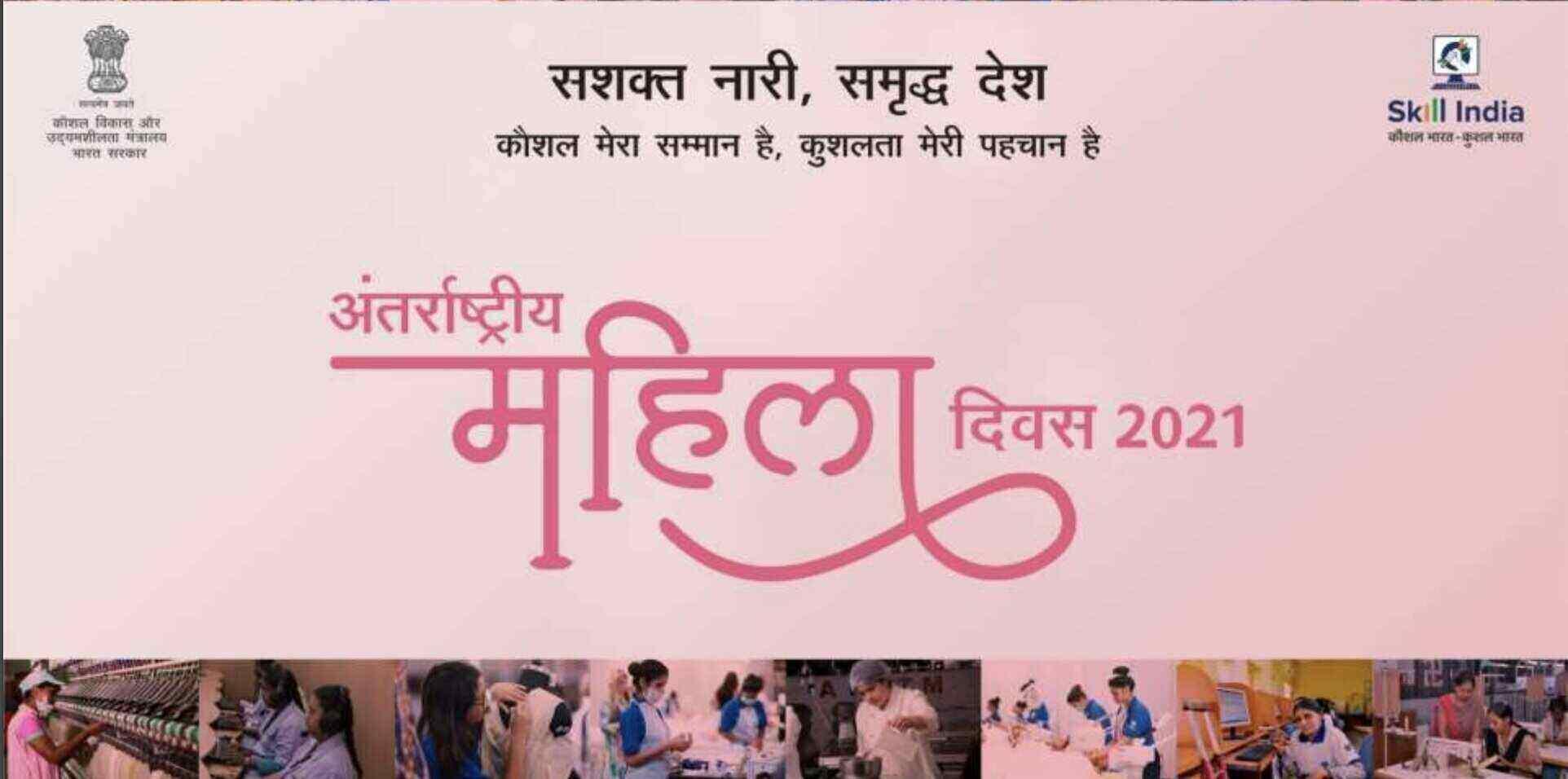 Skill India felicitates 25 women